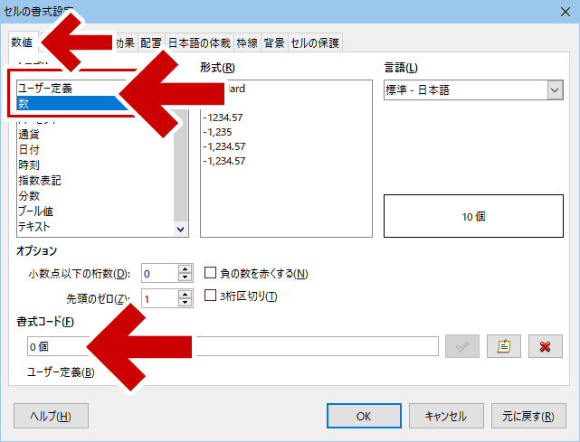「書式コード」に「半角英数字のゼロ + 単位として使う文字」を入力