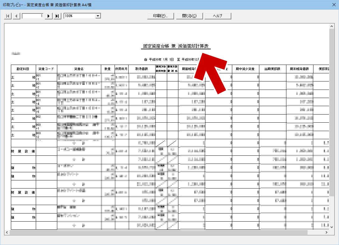 弥生会計の固定資産台帳 兼 減価償却計算表(プレビュー)の図