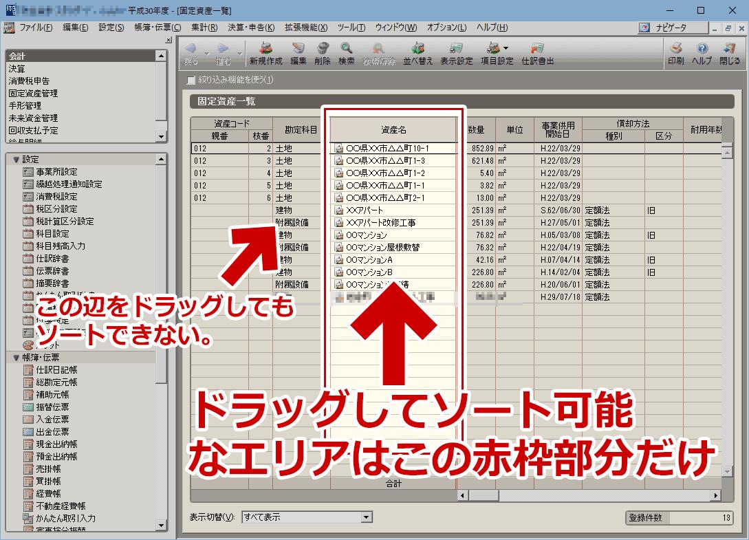 固定資産一覧を印刷する手順