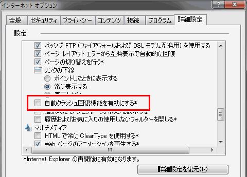 IE8の強制終了