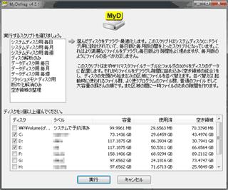 MyDefragの日本語化