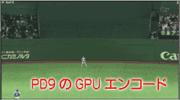 PD9のGPU処理