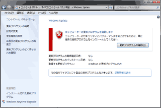 Windows Update画面