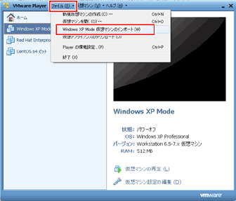 VMware起動、XPモードインストール