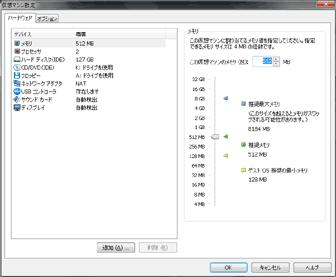 WMwareにXPモードインストール完了