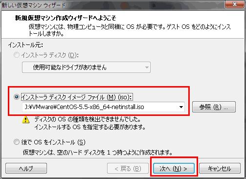 VMwareにCentOSインストール:ISO指定