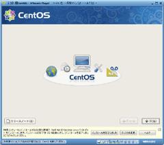 CentOSインストール画面