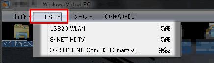USBの接続