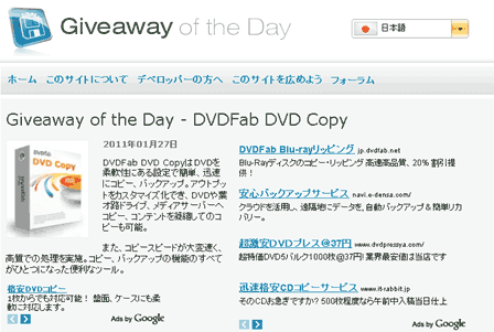 Giveaway of the Day DVDFab