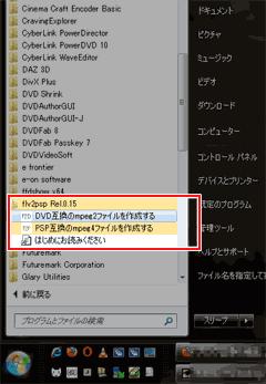 flv2pspでmp4変換