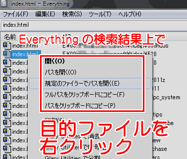 Everything使い方2