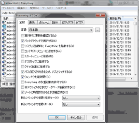 Everything日本語化