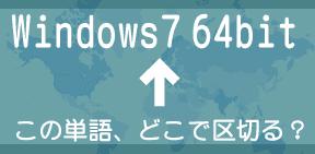 Windows 7 64 bit どこで区切る?