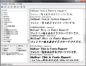フォント一覧表示フリーソフト:MM Font Reports