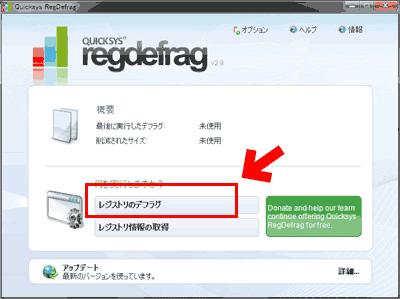 Quicksys RegDefragの使い方