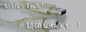 USBが認識されない