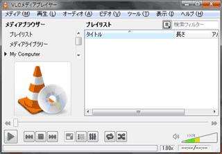 VLCでflvをmp4に変換