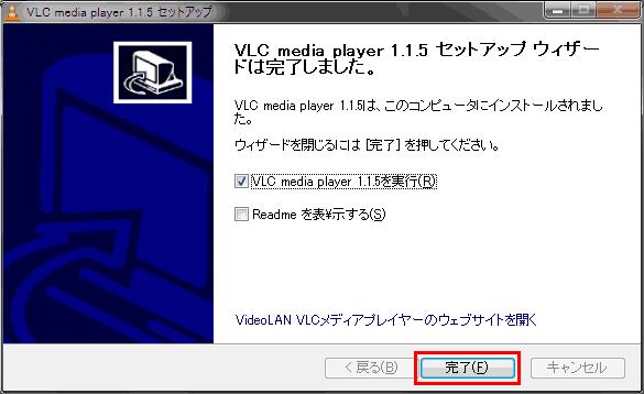 vlc media player ダウンロード 方法
