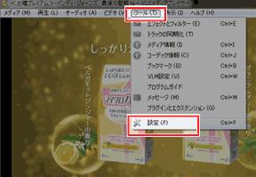 VLCの使い方-設定