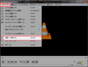VLC起動