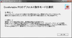 Comfortable PCのインストール・モード設定