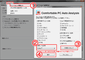 Comfortable PCの 「Auto Analysis」機能