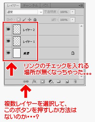 PhotoShop CS5のレイヤーのリンク方法