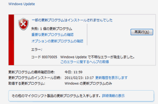 windows7 sp1 エラーコード80070005 Windows Update