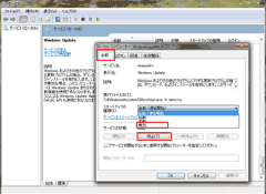Windowsサービス:update
