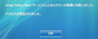 ユーザー プロファイルが破損
