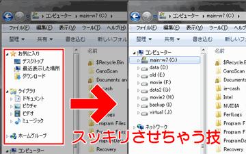 エクスプローラーから「お気に入り」や「ライブラリ」を削除する方法