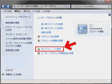 ユーザーアカウントの追加または削除