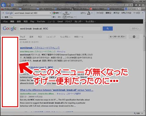 Google検索の左メニュー