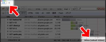 Google+1ボタンの計測