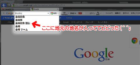 Googleの検索サジェスト