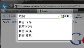 Google検索のキーワード候補のリスト