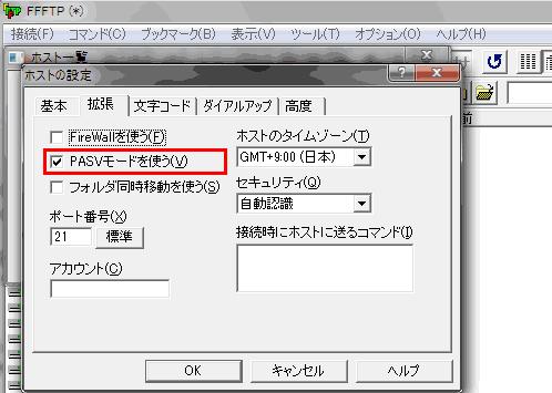 FFFTPのPASV切り替え