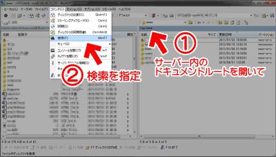 WinSCPで検索