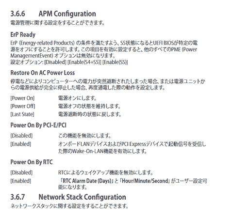 AMP Configuration (電源管理)