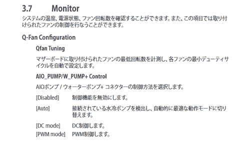 Q-Fan Configuration