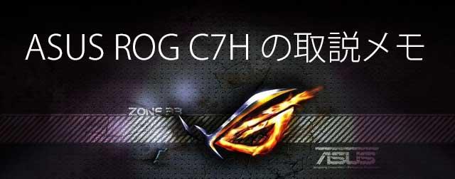 ASUS ROG C7H の取説メモ & 個人的ブックマーク