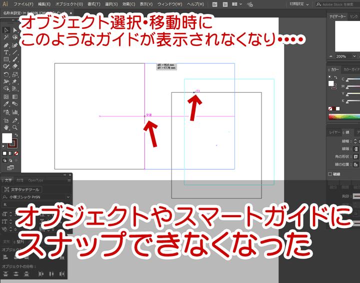 Illustratorでスナップできない、スマートガイドが有効にならない