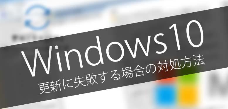 Windows 10 の KB4088776 が更新に失敗する場合の対処方法