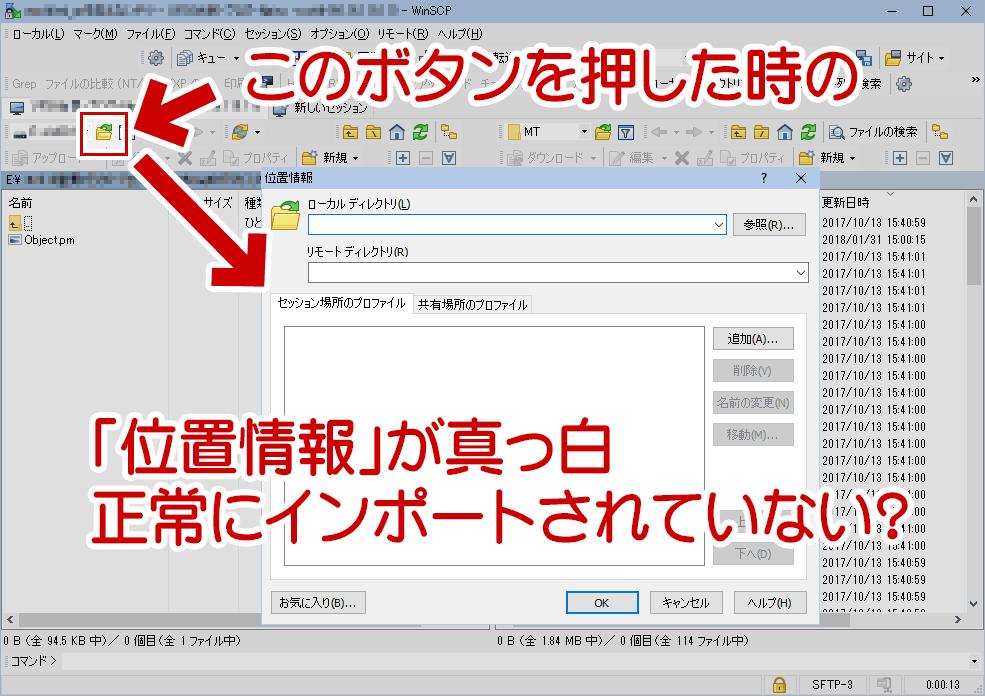 WinSCPの「位置情報」が真っ白になった