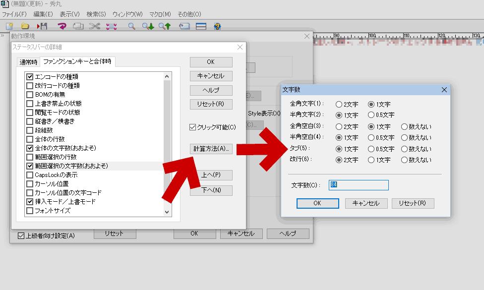 全角と半角文字のカウント方法を設定する