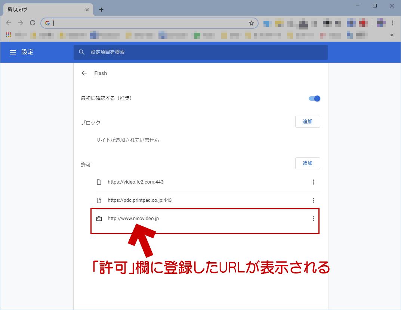 「許可」欄に「追加」したURLが表示される