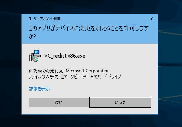 vc_redist.x86.exe のインストール許可