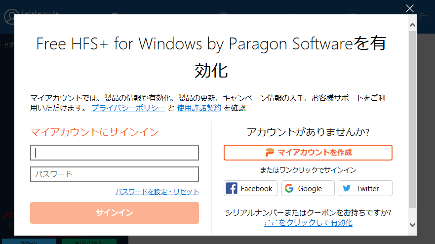 HFS+ for Windows起動許可