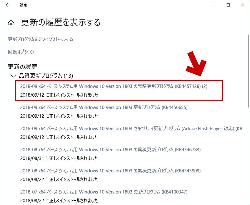 KB4457128