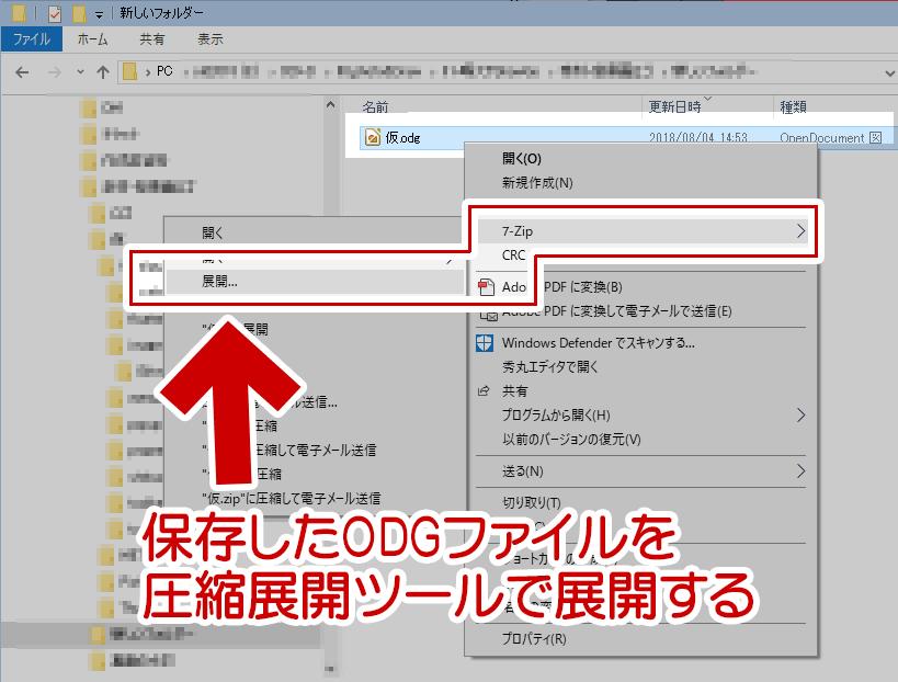 LibreOffice Draw で PDFファイルを読み込む